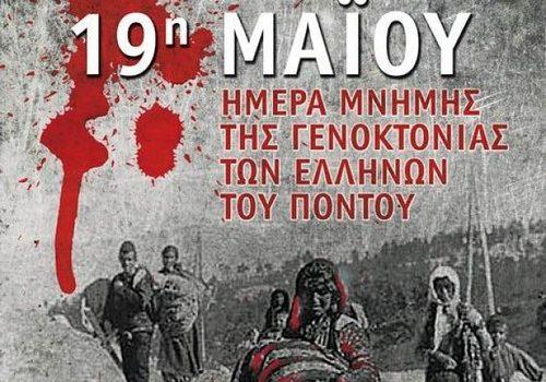 1919 – 2019: 100 χρόνια από την Γενοκτονία των Ποντίων – Ημέρα Μνήμης και Σεβασμού