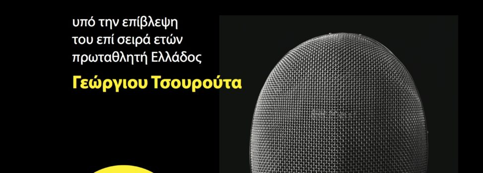 1o CAMP ΞΙΦΑΣΚΙΑΣ