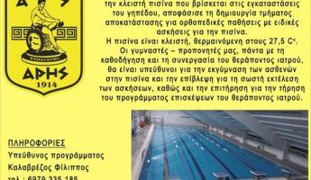 """Νέο τμήμα αποκατάστασης ορθοπεδικών παθήσεων στην πισίνα του """"Κλεάνθης Βικελίδης"""""""