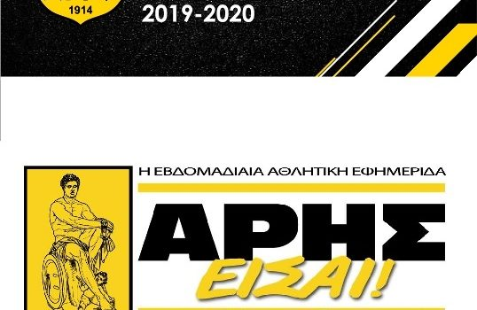 ΚΑΡΤΑ ΦΙΛΑΘΛΟΥ ΑΣ ΑΡΗΣ 2019-2020