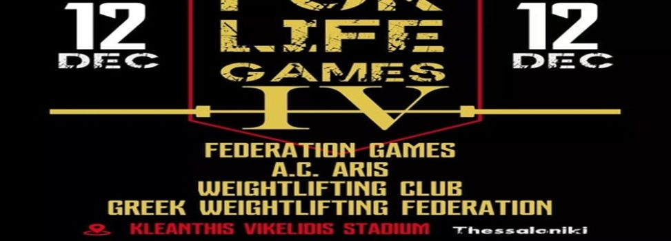 Άρση Βαρών: Ο ΑΡΗΣ διοργανώνει το τέταρτο συνεχόμενο «Lift For Life Games» (12/12/2020)
