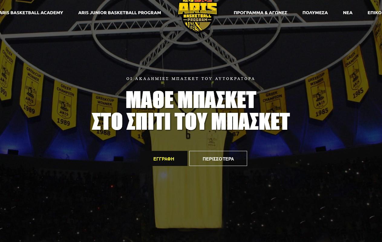 «Στον αέρα» το www.arisbcacademy.gr