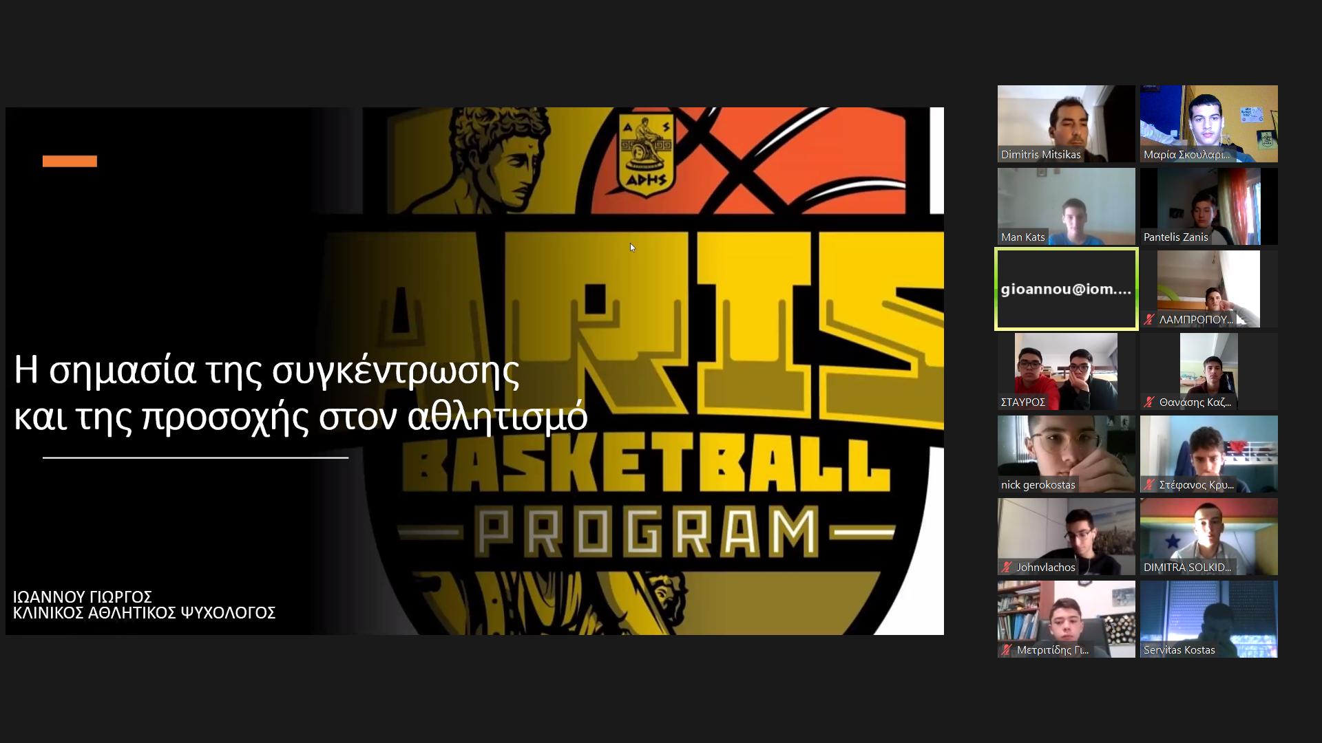 Ακαδημία Μπάσκετ: Συνεχίζονται οι διαδικτυακές συνεδρίες των αθλητών του ΑΡΗ (pics)