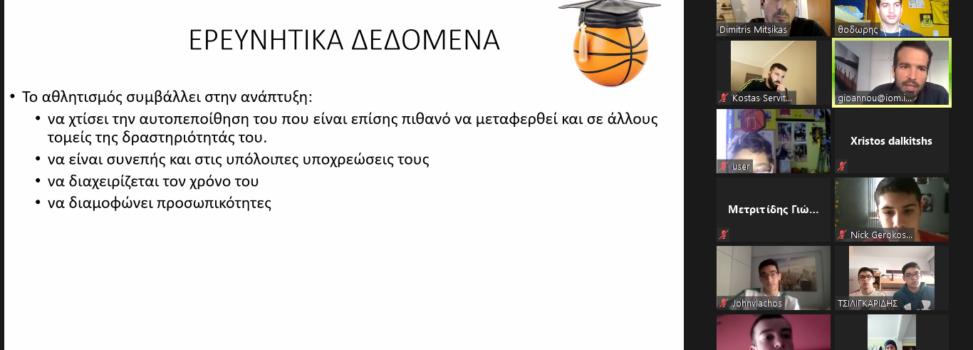 Ακαδημία Μπάσκετ: Συνεδρίες με θέματα «Σχολείο και αθλητισμός» και «Διαχείριση ήττας – αποτυχίας» (pics)