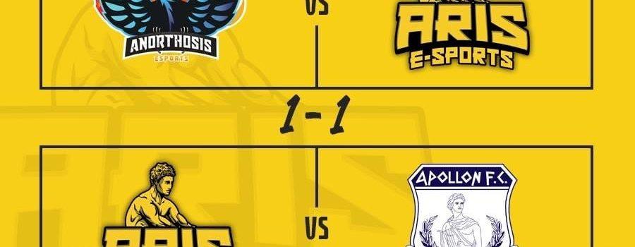 E-Sports: Δύο ισοπαλίες στα ντέρμπι για τον ΑΡΗ