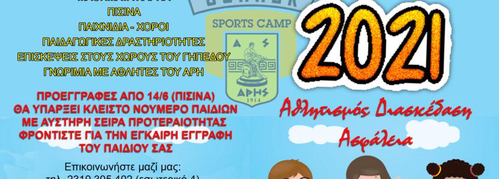 «Οδηγός» για το ARIS Sports Summer Camp 2021