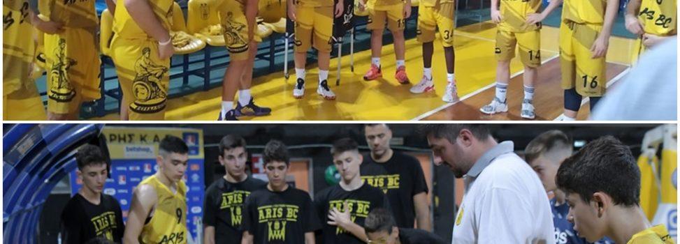 Ακαδημία Μπάσκετ: Η αγωνιστική δραστηριότητα των τμημάτων του Α.Σ. ΑΡΗΣ