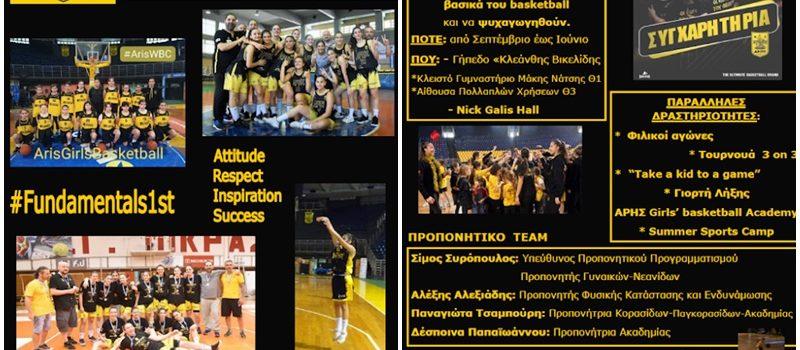 Μπάσκετ Γυναικών: Η έναρξη της Ακαδημίας και το οργανόγραμμα της νέας σεζόν