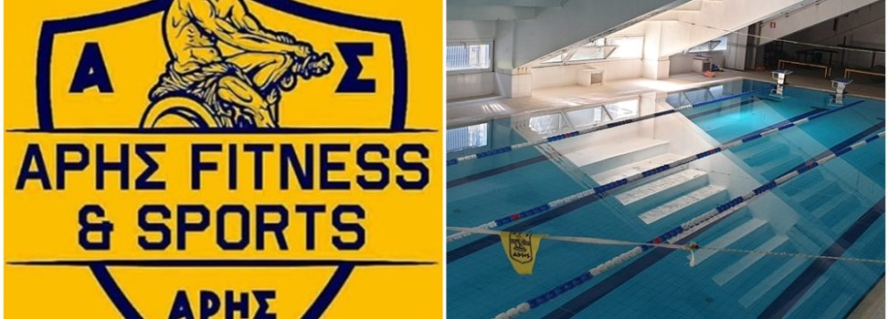 Κλειστά μέχρι νεοτέρας το ARIS Fitness & Sports και το κολυμβητήριο του Α.Σ. ΑΡΗΣ