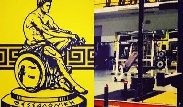 Ενημέρωση για τη λειτουργία του ARIS Fitness & Sports