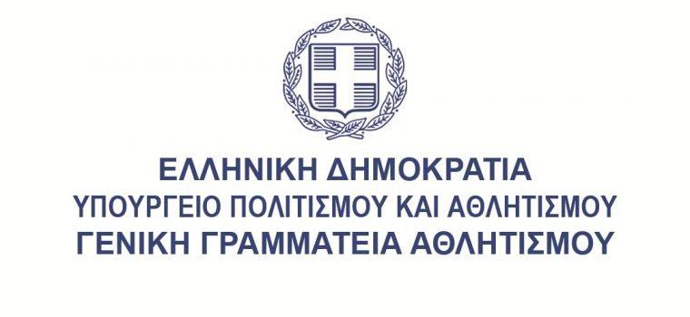 Σωματεία, Ενώσεις και Ομοσπονδίες συμπεριλήφθηκαν στα Μέτρα Στήριξης για την αντιμετώπιση του κορωνοϊού