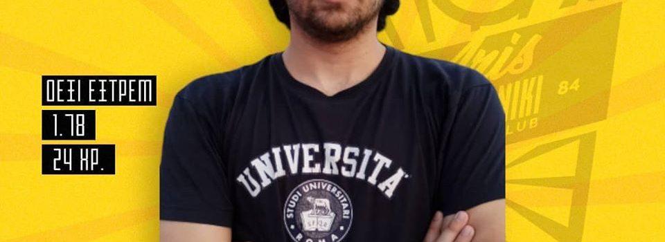 Χάντμπολ Ανδρών: Συνεχίζει στον ΑΡΗ ο Γιαβρόγλου