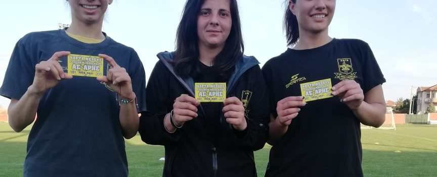 Ποδόσφαιρο Γυναικών: Ξεκίνημα με φιλοδοξίες και Κάρτα Στήριξης με «πλούσιο» δώρο