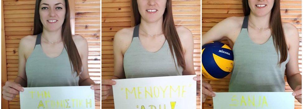 Βόλεϊ Γυναικών: Η Σάνια Κόγιτς – Τζούριτς στον ΑΡΗ