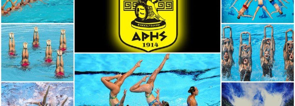 Και εγένετο τμήμα καλλιτεχνικής κολύμβησης του ΑΡΗ