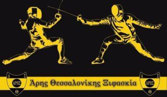 Στο Διεθνές ΚύπελλοΞιφασκίας MladostCup ο ΑΡΗΣ