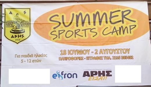 ΠΛΗΣΙΑΖΕΙ Η ΕΝΑΡΞΗ ΤΟΥ ARIS SPORTS SUMMER CAMP 2019!