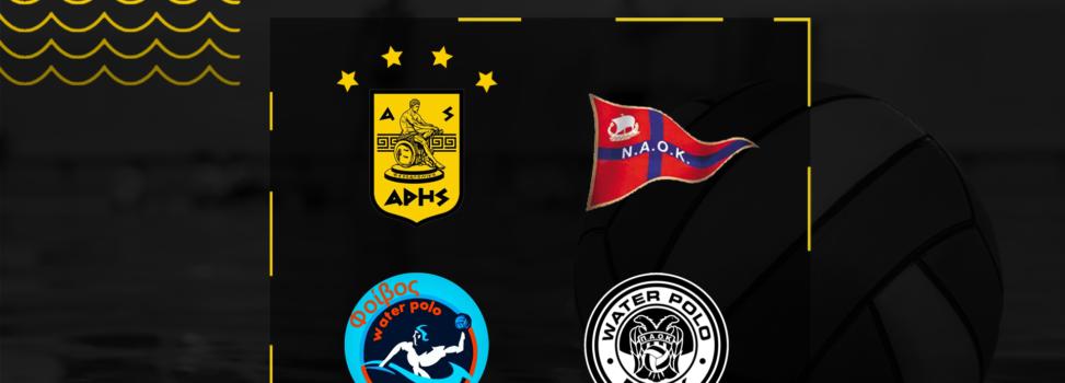 Πόλο Εφήβων: Η κλήρωση της Α' φάσης του πρωταθλήματος