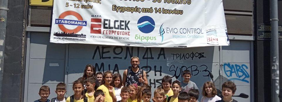 Ο Εμάνουελ Σάκιτς στο ARIS Sports Summer Camp 2021 (pics)