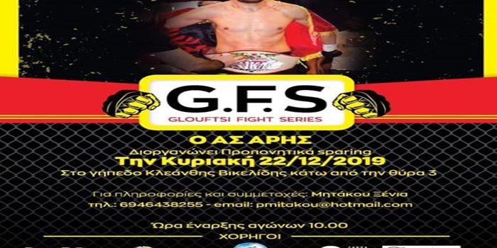 Kick Boxing: Προπονητικό sparing στη μνήμη του Πέτρου Σκαφιά