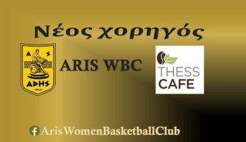 Μπάσκετ Γυναικών: Η Thesscafe στο πλευρό του ΑΡΗ