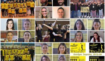 Βόλεϊ Γυναικών: Με όνειρα και φιλοδοξίες για (ακόμα) μία επιτυχημένη σεζόν